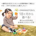 エデュテ ベビーOMAMAGOTO お野菜 まな板 包丁 1歳 2歳 3歳 おままごとセット