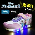 クリスマス プレゼント ディズニー 光る靴 アナ雪 子供 子ども キッズ スニーカー ピンク サックス ミント おもちゃ 7406 1009 15cm 16cm 17cm 18cm 19cm 20cm