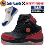 安全靴 ナナロク 76 ユニオン セーフティシューズ Lubricants メンズ カジュアル 3041 WH/BL RD/BK