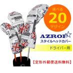 【送料無料】AZROF スタイルヘッドカバー ドライバー用 【選べる20デザイン!】/ アズロフ