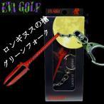 【送料無料】エヴァンゲリオン ゴルフ ロンギヌスの槍 グリーンフォーク Lance of Longinus/EVA GOLF エヴァゴルフ