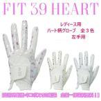 ショッピングfit 【定形外・送料無料!】 39GOLF ミックゴルフ FIT 39 heart フィット39 ハート