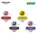 【送料無料】GAG503 ブリヂストンゴルフ キャップマーカー /BRIDGESTONE GOLF
