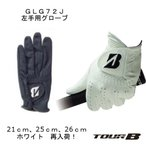 ショッピングブリヂストン 【DM便送料無料】「TOUR B」シリーズ GLG72J (人工皮革) 全天候タイプ【ブリヂストン】