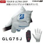 ショッピングブリヂストン 【クロネコDM便送料無料】 ブリヂストンゴルフ グローブ GLG75J TOUR B ULTRA GLIP ツアービー ウルトラグリップ /BRIDGESTONE GOLF