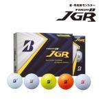 【ブリヂストン】 JGR / TOUR B 飛距離モンスター ディスタンスタイプ 1ダース 【 BRIDGESTONE GOLF 】