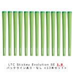 ▼まとめ買い▼13本セット【イオミック】LTC Stickey Evolution SE 1.8  <ミントグリーン>バックラインあり・なし 【ゆうパケット送料無料】