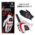 LXGL-7664 WH M リンクス 耐摩耗グローブ 左手用 ホワイト Mサイズ LYNX LXGL7664WHM