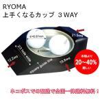 【送料無料】RYOMA リョーマ 上手くなるカップ3WAY【メール便対応】