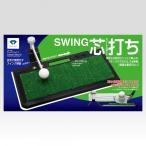 ショッピングダイヤ 【送料無料】ダイヤ ゴルフ真(芯)打ちへの道チェックショットZ TR-428  ゴルフ 練習器具
