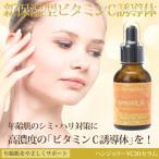 ビタミンC誘導体 美容液 ハンジョリーVC30セラム 20ml 高濃度配合 美白 毛穴 エイジングケア
