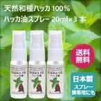 ハッカ油 スプレー 20ml 3本セット 送料無料 天然100% 和種ハッカ 日本製 ハッカマスク はっか 持ち運び 清涼感 虫除け 消臭 リフレッシュ 携帯に便利サイズ