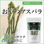 北海道産アスパラガス おやつアスパラ フリーズドライ 無添加 野菜 チャック袋 天然生活