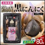 にんにく 北海道産 にんにくの女王 デイリータイプ 低温発酵 熟成黒にんにく ネコポス対応 無添加 におい控えめ