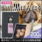 にんにく 北海道産 にんにくの女王 プレミアムタイプ 低温発酵 熟成黒にんにく 無添加 におい控えめ