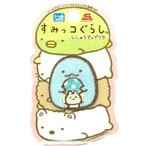 キャラクター 刺しゅう ワッペン すみっコぐらし ( すみっこぐらし )