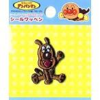 キャラクター シール ワッペン アンパンマン ( めいけんチーズ )  ( ミニサイズ )