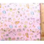 生地  ダブルガーゼ キャラクター すみっコぐらし ( ピンク ) ( 商品の特性上、柄が多少歪んでいる場合があります。 ) 手芸 ガーゼ生地