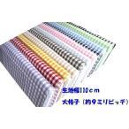 生地 ギンガム チェック ブロード広幅 ( 大格子9ミリピッチ幅 )  G1003