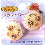 ◇ キャラクター ボタン  アンパンマン ( メロンパンナちゃん )  ( 丸ボタン )