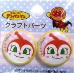 ◇ キャラクター ボタン  アンパンマン ( ドキンちゃん )  ( 丸ボタン )