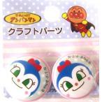 ◇ キャラクター ボタン  アンパンマン ( コキンちゃん )  ( 丸ボタン )
