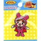 ◇ キャラクター シール ワッペン アンパンマン ( あかちゃんまん )  ( ミニサイズ )