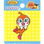 ◇ キャラクター シール ワッペン アンパンマン ( ドキンちゃん )  ( ミニサイズ )  ING-ANC-017