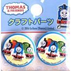 ◇ キャラクター ボタン  機関車 トーマス ( 丸ボタン )