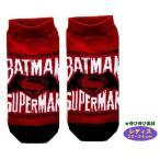 ◇ キャラクター ソックス ( 靴下 )  バットマンVSスーパーマン ( レディス22〜24cm )  ( ロゴ 赤/黒 )