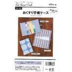 パターン ( 型紙 )  おくすり手帳ケース ( マスクケースつき )  ( 簡単 実寸大 作り方 レシピ バッグ かばん 帽子 ポーチ 小物 )SH-482