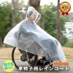 ショッピング車 車椅子用レインコート (オレンジタイプ)車いす用カッパ 車いす 雨具/車椅子/レインポンチョ/撥水/はっ水/レインウェア/ レインポンチョ/雨具/長屋宏和