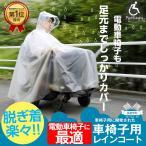 電動車椅子用レインコート 車いす用カッパ  雨具/車いす/車椅子/レインポンチョ/撥水/はっ水/レインウェア/ レインポンチョ/雨具/長屋宏和/