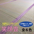 【笑顔畳】【新調】い草+PP表 江戸間 6畳パック