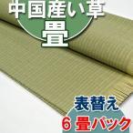 【中国産畳】【表替え】下コース(中国 糸引表) 6畳パック