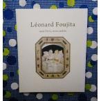 藤田嗣治 Leonard Foujita mon Paris, mon atelier レオナール・フジタ 私のパリ、私のアトリエ 2011年
