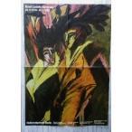 エルンスト・ルートヴィヒ・キルヒナー ポスター 1979年 洋書 Ernst Ludwig Kirchner ドイツ表現主義/絵画