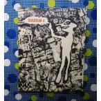 ジャン・デュビュッフェ カバーアート洋書 Quadrum フランス ステンドグラス/Jean Dubuffet/カジミール・マレーヴィチ モダン・アート