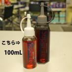 タニグチ【スーパーレッド】オートマチックミッション添加剤
