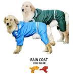 ドッグウェア 犬の服 レインコート 雨具 カッパ 大型犬 ネコポス送料無料