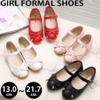 ショッピングフォーマルシューズ フォーマル 靴 女の子 フォーマルシューズ キッズ 子供靴 シューズ スリッポン 子ども靴 子供用 こども ネコポス送料無料 あすつく 売れ筋