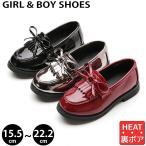 ショッピングフォーマルシューズ キッズ フォーマル靴 フォーマルシューズ 男の子 女の子 フォーマル 子供靴 靴 シューズ ローファー エナメル 子ども 子供 こども 裏起毛 暖かい 結婚式 入学式