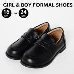 ショッピングフォーマルシューズ キッズ ローファー フォーマルシューズ フォーマル靴 男の子 女の子 子供靴 ブラック 黒 子ども靴 子供用 こども キッズ靴 あすつく 送料無料
