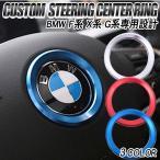 BMW アクセサリー ステアリング エンブレム リング 1シリーズ 3シリーズ 4シリーズ 5シリーズ 2シリーズ X1 X3 X5 X6 M3 M4 M5