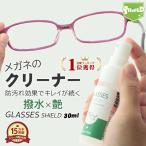 眼鏡 メガネ レンズ コーティング剤 クリーナー 30ml | クロス付き キズ 汚れ 防止 めがね フッ素 メガネコーティング スプレー レンズ レンズコート くもり止め