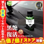 BLACK SHIELD 樹脂復活コーティング モールコーティング剤 30ml | 未塗装樹脂コーティング 日本製 プロ仕様 黒艶 復元+1年耐久コーティング 車用品 カー用品