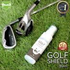 ゴルフ クラブ メンテナンス 用品 GOLF SHIELD 30ml | ゴルフ用品 コーティング/クリーナー コーティング剤 ゴルフクラブ グッズ ティー ボール 拭き お手入れ