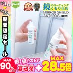 鏡 曇り止め スプレー 30ml 超親 コーティング剤 | 日本製 超親水 水あか予防 ミラー 曇る くもり止め くもりどめ くもり 鏡の曇り止め 洗面 浴室 脱衣所 お風呂