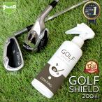 ゴルフ クラブ ゴルフ用品 メンテナンス お手入れ GOLF SHIELD 200ml   ゴルフクラブ クリーナー コーティング剤 防汚 光沢 艶 撥水 グッズ ティー ゴルフボール