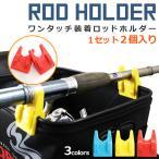 ロッドホルダー 簡単持ち運び 4色 2個1セット バッカン等に簡単に取り付け 竿受け 竿立て ロッドクリップ クリップホルダー さお受け さお立て サオ 釣り 餌